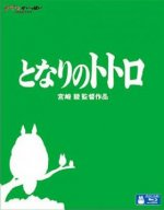 18 Juillet 2012 release of the excellent movie My Neighbor Totoro blu-ray