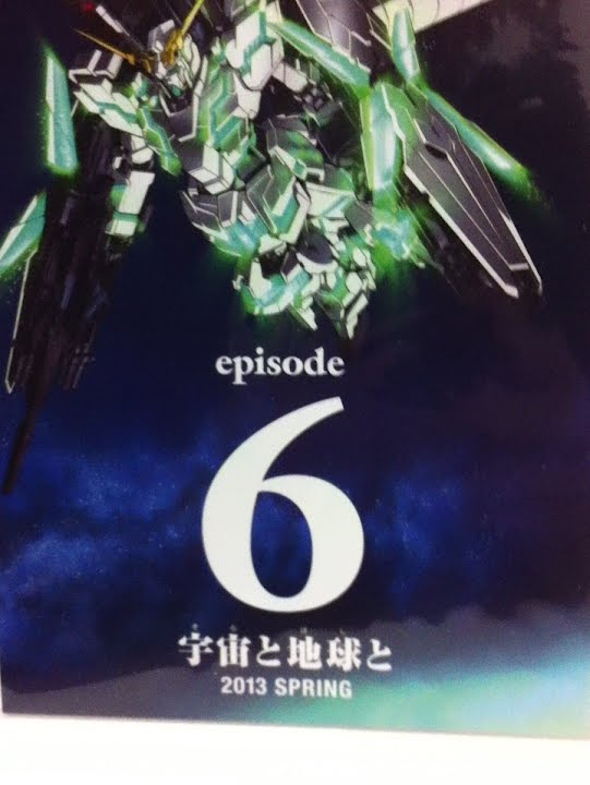 Blu-ray Gundam Unicorn Ep 6 comming spring 2013