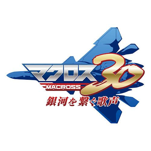 Pre-order Macross 30: The Voice that Connects the Galaxy (Ginga o Tsunagu Utagoe)